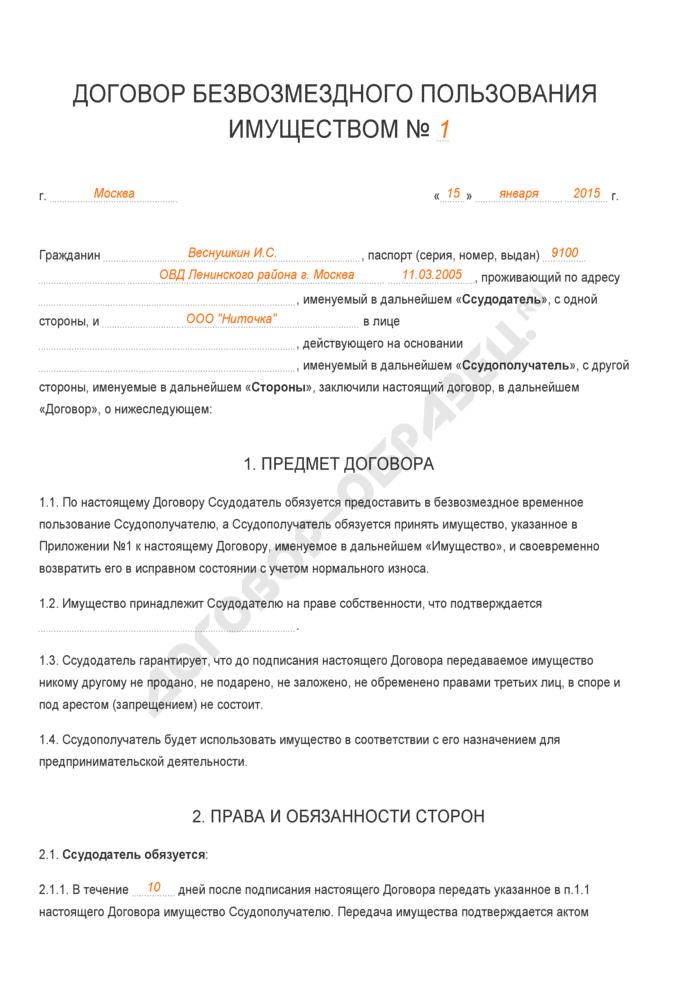 Договор о передаче в пользование объектов культурного наследия