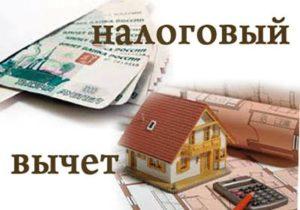 Возмещение НДФЛ при покупке недвижимости