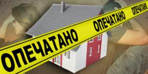 Наложение ограничений на распоряжение имуществом