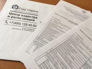Виды виписок из реестра прав на недвижимость
