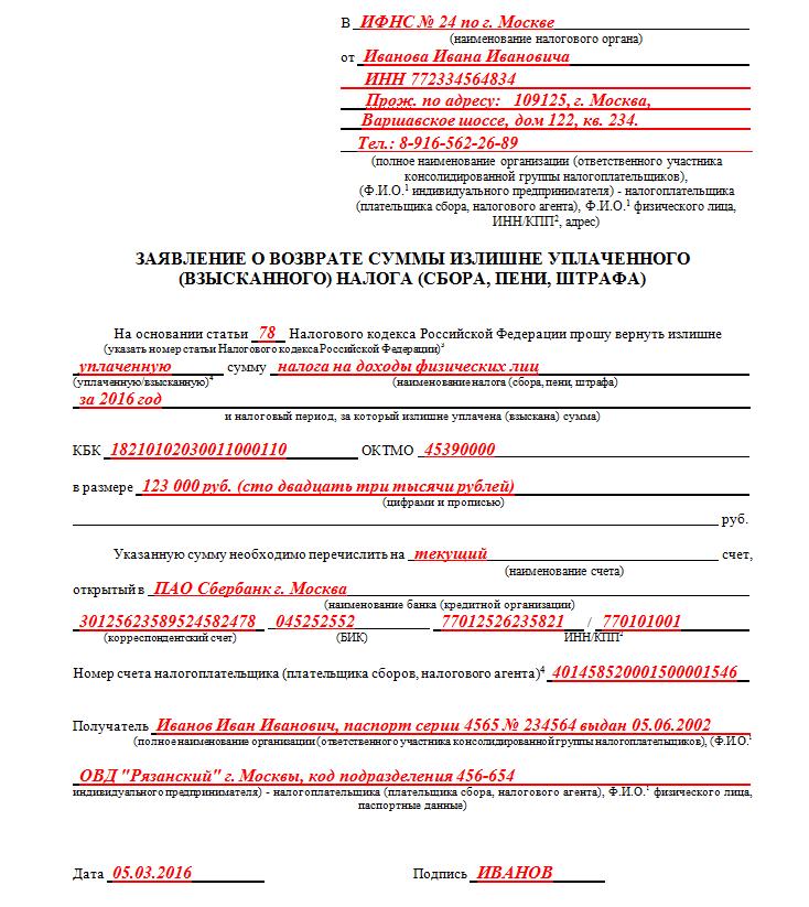 Декларация о непроведении ликвидации участника закупки образец