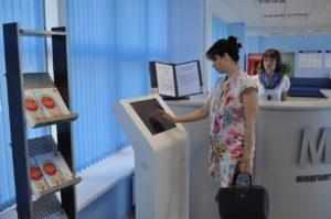 Получение выписки из ЕГРП в многофункциональном центре