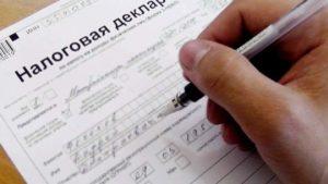 Оформление имущественного вычета через налоговую службу