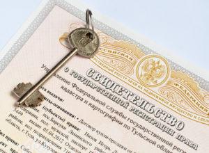 В какой момент происходит переход права собственности на недвижимость