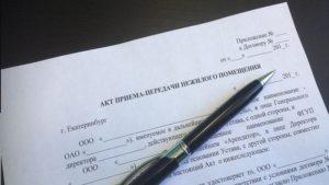 Оформление акта приема-передачи недвижимого имущества