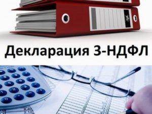 Декларация 3-НДФЛ для оформления имущественного вычета