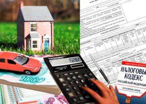 База налога на имущество физических лиц