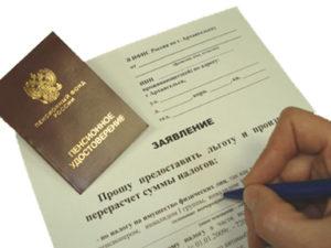 Подача заявления в налоговую на предоставление льготы
