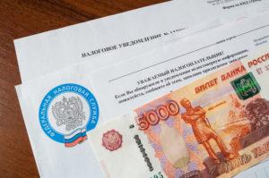 Уведомление об уплате налога физическими лицами