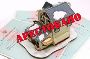 Наложение ареста на спорное недвижимое имущество