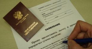 Подача заявления для оформления льгот по налогу на имущество