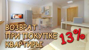 Оформление налогового вычета на квартиру