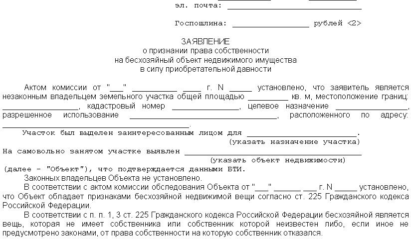 234 гк рф судебная практика