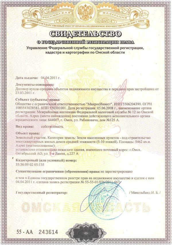Документы для регистрации права собственности ооо пример заполнение декларации 3 ндфл при продаже машины