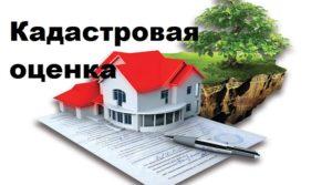 Налог на недвижимое имущество физических лиц начисляется по кадастровой стоимости