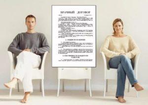 Включение условий о разделе имущества в брачный договор