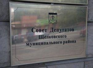 Рабочая группа по передаче имущества создается органом местного самоуправления