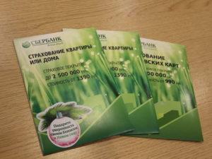 Программы страхования дома и квартиры в Сбербанке
