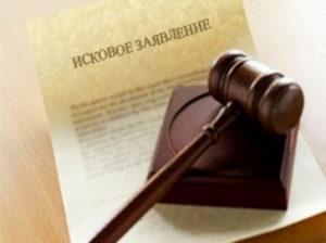 Подача иска об освобождении имущества из под ареста в суд