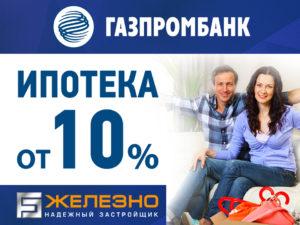 Ипотечная программа от Газпромбанка