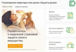 Оформление полиса на сайте Сбербанк-страхование