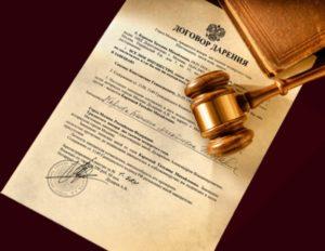 Регистрация договора дарения недвижимости нотариусом