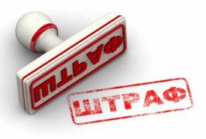 Штрафы и пени по налогу на имущество