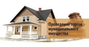 Право аренды муниципального имущества разыгрывается на торгах
