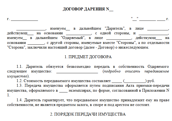 опись имущества должника по месту прописки