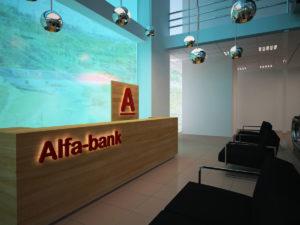 Торги залогового имущества в Альфа-банке