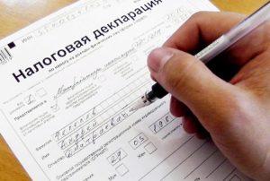 Заполнение декларации для получения налогового вычета
