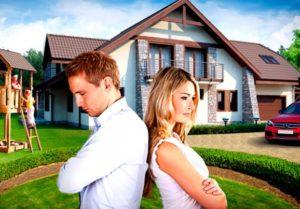 Совместная собственность супругов