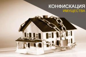 Конфискация объектов недвижимости