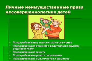 Личные неимущественные права несовершенолетних детей