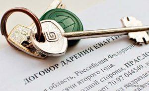 Подаренная одному из супругов квартра не является совместной собственностью