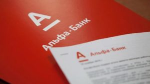 Альфа-банк предлагает страхование заложенного имущества