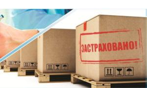 Добровольное страхование перевозимых грузов