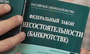 Законодательство о банкротстве физических лиц
