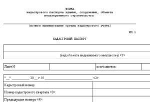 Гаражный кооператив: что это такое, необходимые документы