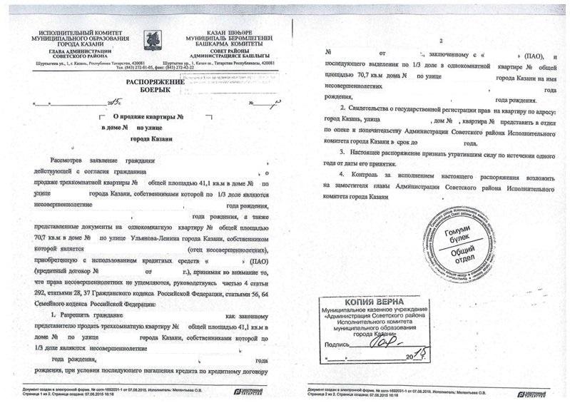согласие органов опеки на продажу квартиры