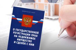 Законодательство о регистрации прав на недвижимость