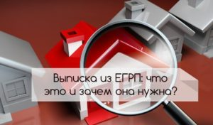 Запрос сведений из ЕГРП