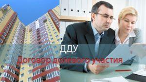 Признание прав на квартиру по ДДУ