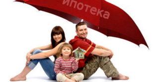 Страхование имущества при оформлении ипотеки