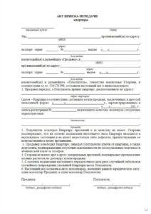 Документы для регстрации права собственности квартиры по долеаому участию