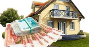 Получение кредита под залог недвижимости