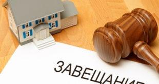 Раздел полученного по наследству имущества при разводе