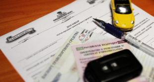 Документы о праве собственности на автомобиль