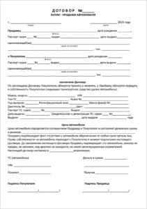 Документ удостоверяющий право собственности на автомобиль