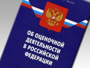 Закон об оценочной деятельности в РФ